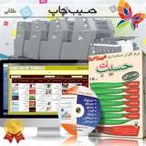 نرم افزار حسيب چاپ طلايي