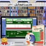 نرم افزار حسيب موبايل طلايي