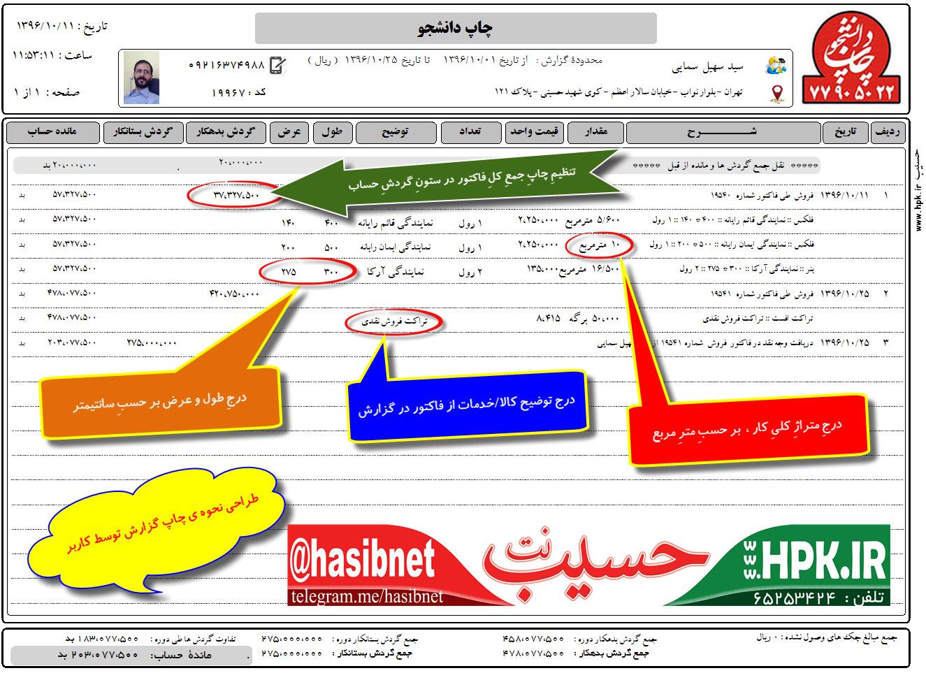 طراحی چاپ گزارش
